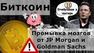 Биткоин Промывка мозгов от JP Morgan и Goldman Sachs. Илон Маск чудит