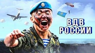 Russian Airborne Troops (2021)