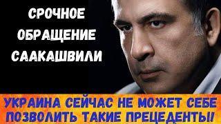 """✅ Срыв законопроекта по """"зеленому"""" тарифу закроет инвестиции в Украину навсегда, – Саакашвили"""