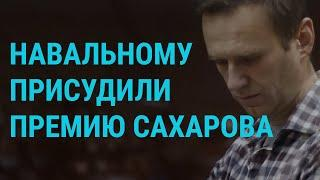 Премия Сахарова – Навальному. Нерабочая неделя от Путина. Талибы в Москве   ГЛАВНОЕ   20.10.21