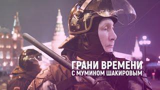 Выйдет ли Навальный при Путине?   Грани времени с Мумином Шакировым