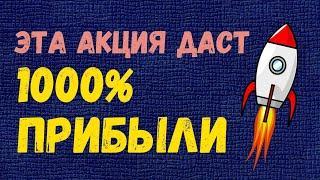 ЭТА АКЦИЯ РОСТА ДАСТ 1000% #инвестиции #фондовыйрынок #дивиденды