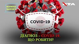 Поради епідеміолога: як лікувати covid-19 вдома, головні симптоми, коли потрібна госпіталізація