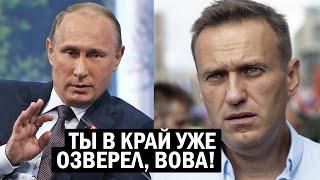 СРОЧНО - Путин устроил ТРА.ВЛЮ людей Навального - Новости России, политика