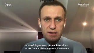 Алексей Навальный в Европейском парламенте