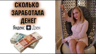 ЯНДЕКС ДЗЕН - СКОЛЬКО ЗАРАБОТАЛА ДЕНЕГ ЖЕНА , ОБЗОР КАНАЛА zen.yandex