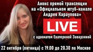 Анонс прямой трансляции на «Официальном ютуб-канале Андрея Караулова»