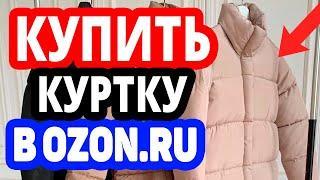 Где купить куртку? Интернет-магазин Озон / Каталог мужских и женских курток в OZON.RU