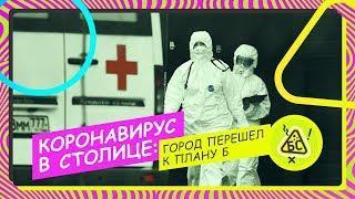 Коронавирус в России: столица перешла к плану Б (Ирина Сеняева)