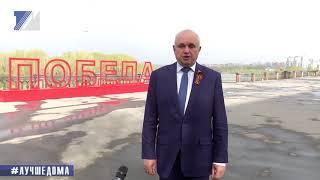 Сергей Цивилёв дал старт акции «Георгиевская ленточка» в Кузбассе