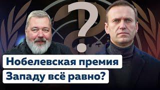 Нобелевская премия мира: что  это значит? Почему Муратов, а не Навальный? [Коротко о главном]