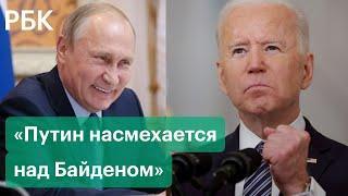 Трамп об открытых насмешках Путина над президентом США Байденом и счете Китаю за коронавирус