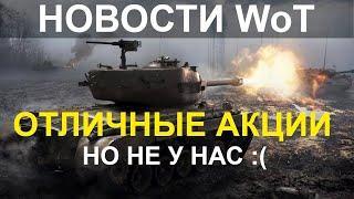 НОВОСТИ WoT: Отличные АКЦИИ !!! (но не в танках )