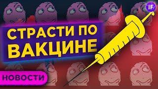Страсти по вакцине, криптовалюта от Facebook и зарплаты топ-менеджеров / Новости рынков