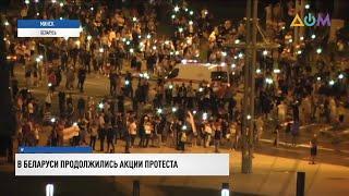 Массовые акции протеста продолжаются в Беларуси