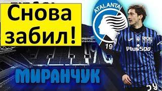 Миранчук забил волшебный гол! - реакция итальянцев