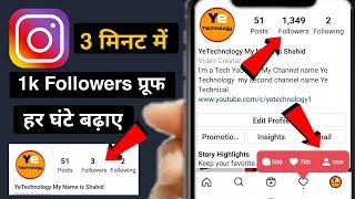 how to increase followers on instagram | instagram followers | how to get instagram followers | free