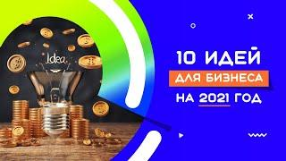 ТОП 10 Прибыльных Бизнес Идей 2021. Бизнес с нуля. Идеи для малого бизнеса. Бизнес 2021