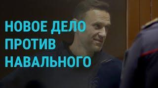 Новое дело против Навального. Рекорд смертности от COVID-19 в России | ГЛАВНОЕ | 28.9.21