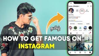 How To Get FAMOUS On INSTAGRAM | IN TAMIL | Organic INSTAGRAM Growth Hacks in 2020