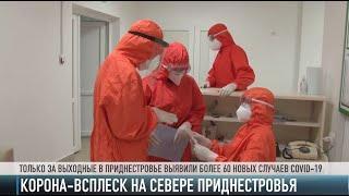 Коронавирус атаковал север Приднестровья
