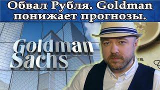 Обвал Рубля. Goldman Sachs понижает прогноз. Прогноз курса доллара Нефть Акции. Кречетов - аналитика