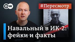 Как врут о здоровье Навального в колонии: только факты #Пересмотр