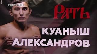 Куаныш Александров — Эрнест Садыков   Fight Nights Global: Шагнувшие в бессмертие