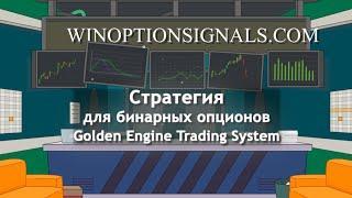 Стратегия для бинарных опционов Golden Engine Trading System