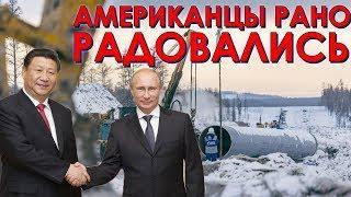 «Сила Сибири» – это только начало: Китай ударил санкциями по США