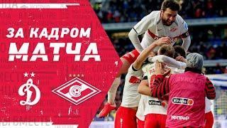 За кадром матча «Динамо» — «Спартак»