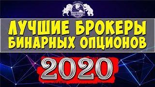 Лучшие брокеры 2020 года. Рейтинг брокеров бинарных опционов.