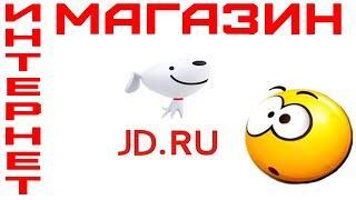 Интернет Магазин JD.RU. Обзор.