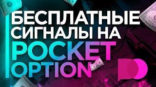 Pocket option | пакет опшн | Самая прибыльная стратегия на бинарные опционы 2020