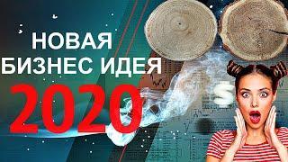 Новая Бизнес Идея в 2020 году. Бизнес идеи 2020. Бизнес идеи. Бизнес. Бизнес с нуля. Топ бизнес идеи