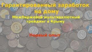 Заработок на дому. Криптовалюта в Крыму. Пассивный доход в Крыму