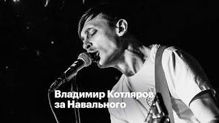 Владимир Котляров за Навального