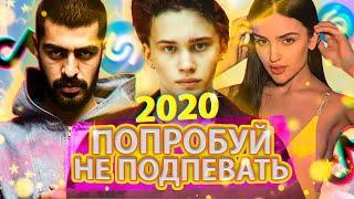 100 ПЕСЕН КОТОРЫЕ ИЩУТ ВСЕ - ТИК ТОК, SHAZAM - СОЧНЫЕ ХИТЫ 2020