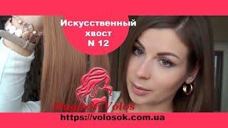 ИСКУССТВЕННЫЙ ХВОСТ цвет 12 | интернет-магазин ВолосОК