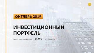 Инвестиционный портфель акций. Октябрь, 2019 | Global Finance