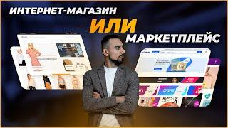 Маркетплейс или Интернет-магазин? Преимущества маркетплейсов
