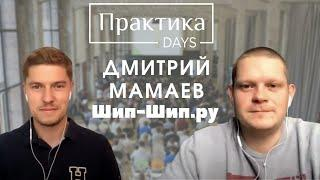 Дмитрий Мамаев, Шип-Шип.ру, интернет-магазин шин и дисков в Санкт-Петербурге