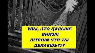 Прогноз курса криптовалют биткоин (btc, bitcoin) 22.11.2019