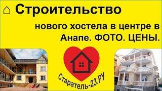 Строительство нового хостела в центре в Анапе - фото, цены.