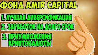 Амир Капитал фонд/ Мои инвестиции в 2020 году/криптовалюта на долго срок