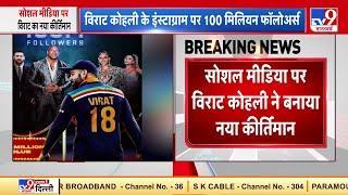 Social Media पर Virat Kohli का जलवा, विराट के Instagram पर हुए 100 Million Followers