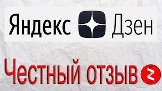 Яндекс Дзен - Game Over