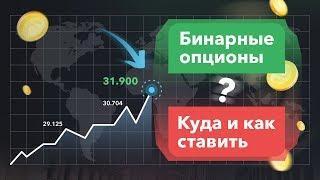 Бинарные опционы 2019 l Как заработать в интернете?