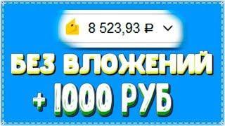 РЕАЛЬНЫЙ ЗАРАБОТОК В ИНТЕРНЕТЕ БЕЗ ВЛОЖЕНИЙ ОТ 1000 РУБЛЕЙ В ДЕНЬ