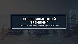 Обучение опционы. Корреляционный трейдинг. Автор Плешков Сергей.